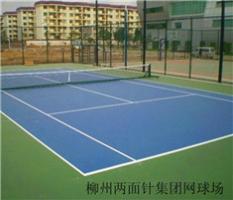 柳州两面针集团网球场
