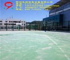 球场围网  硅pu塑胶地板  桂林理工大学
