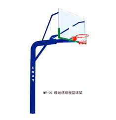 MY-D6埋地透明板篮球架
