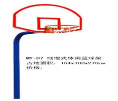 地埋式休闲篮球架MY-D7
