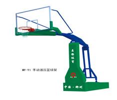 MY-Y1手动液压篮球架