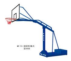 圆管配重式篮球架MY-Y4