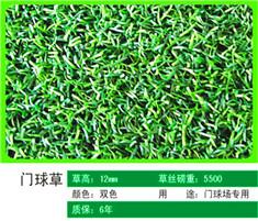 门球场人造草坪的尺寸