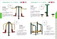健身器材安装方法