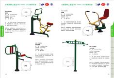 健身路径参数图片