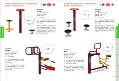 健身器材结构