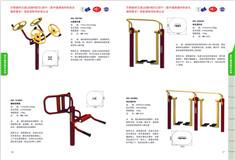 健身器材安装
