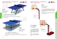乒乓球台、篮球架