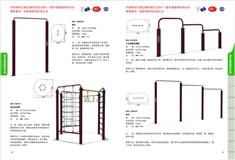 健身器材规格