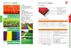 PVC塑胶地板、人造草坪