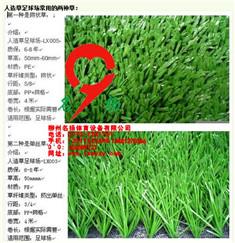 足球场人造草坪 足球场人造草坪