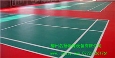 pvc塑胶地板气排球场、网球场
