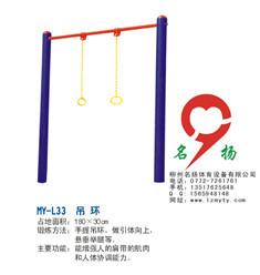 吊环MY-L33