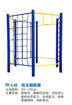 组合锻炼器MY-L43