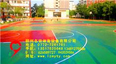 硅PU塑胶球场地标准尺寸