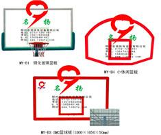 广西篮球架篮板各种样式及材质专业厂家生产提供