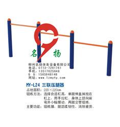 三联压腿器MY-L24