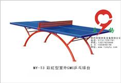 乒乓球台参数