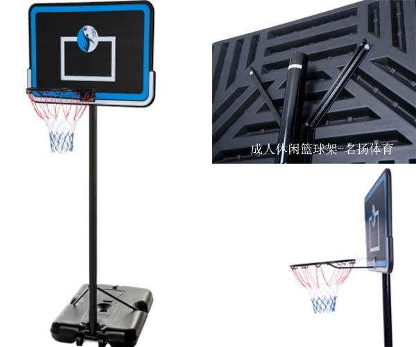 MY-X9-HY075成人休闲篮球架