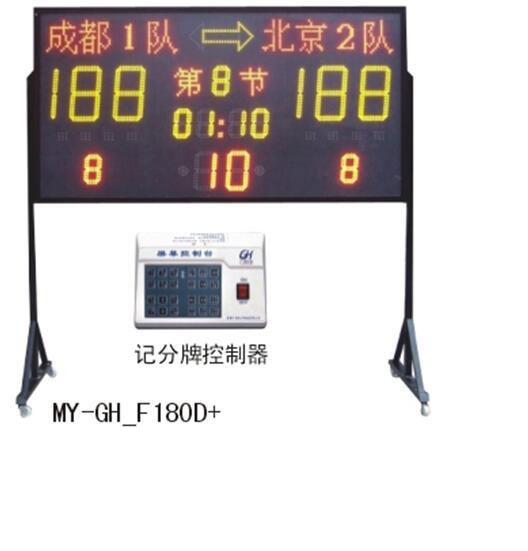 小型电子计分牌MY-GH-F180D+