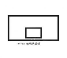 玻璃钢篮板MY-B3