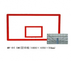 MY-B4  SMC篮球板