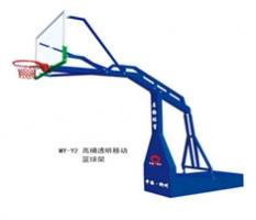 高桶透明移动篮球架MY-Y2
