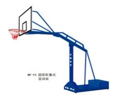 MY-Y4圆管配重式篮球架