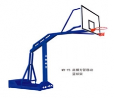 底桶方管移动篮球架MY-Y5