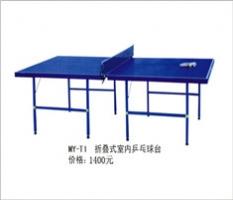 MY-T1折叠式室内乒乓球台