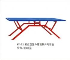 MY-T2彩虹型室外玻璃钢乒乓球台