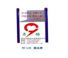 柳州鹿寨健身器材题名牌