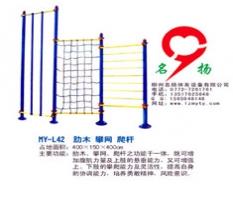 健身器材攀网爬杆