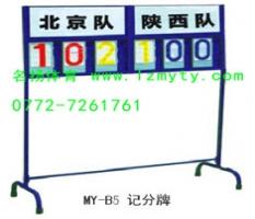 球赛使用的普通记分牌 MY-B5