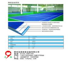 网球运动系列地板
