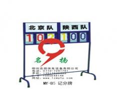 广西玉林市福绵区篮排足羽毛球比赛的记分牌