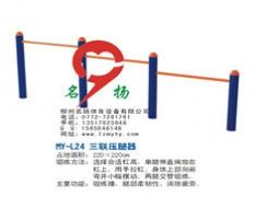 健身器材三联压腿器