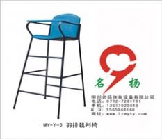 广西北流市民乐县厂家直销羽排裁判椅MY-Y-6