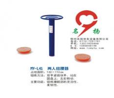 广西柳州名扬体育厂家提供健身器材-两人扭腰器批发价格