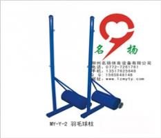 羽毛球柱MY-Y-2