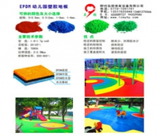 EPDM塑胶地板厂家提供