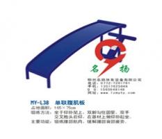 广西柳州柳江区室外健身器材-单联腹肌板