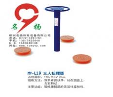 广西柳州柳江户外健身器材三位扭腰器