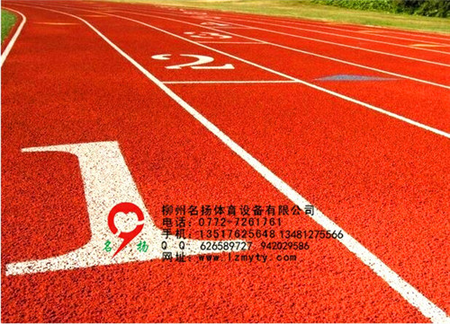塑胶跑道-跑道材料-跑道厂家-跑道报价-塑胶跑道图片